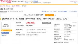 「清春 破産」の画像検索結果