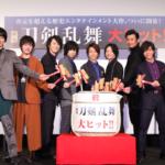 刀剣乱舞・映画のキャスト一覧と身長