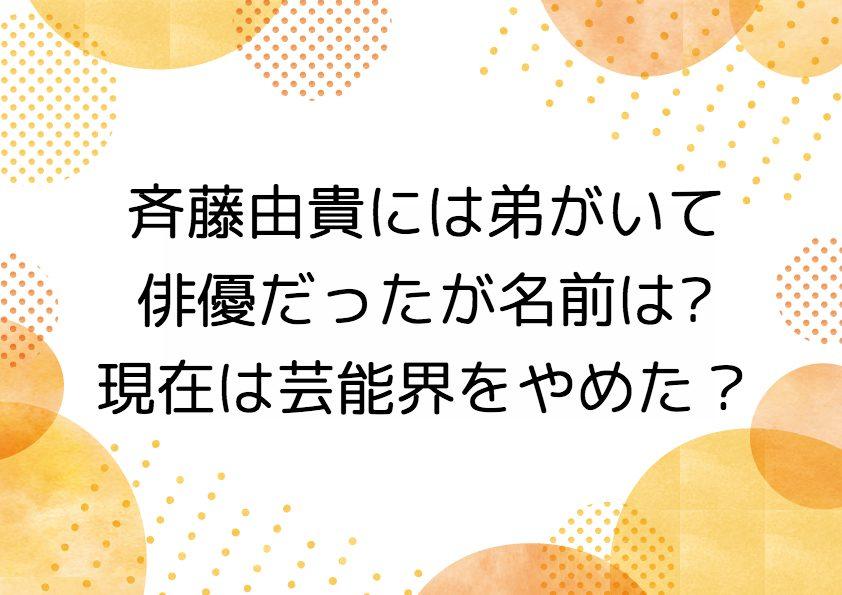 斉藤由貴の弟