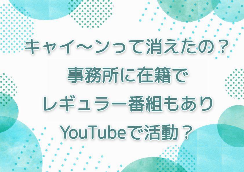 キャイ〜ンって消えたの?事務所に在籍でレギュラー番組もありYouTubeで活動?