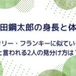 吉田鋼太郎の身長と体重 | リリー・フランキーに似ていると言われる彼の見分け方は?