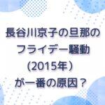 長谷川京子の旦那のフライデー騒動(2015年)が一番の原因? | 秒読みと言われる離婚の理由を考察