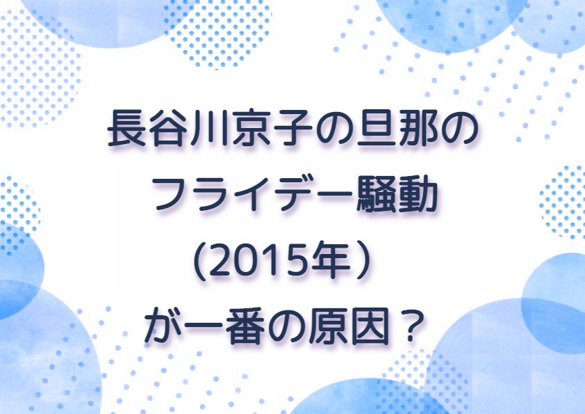 長谷川京子の旦那のフライデー騒動(2015年)が一番の原因?